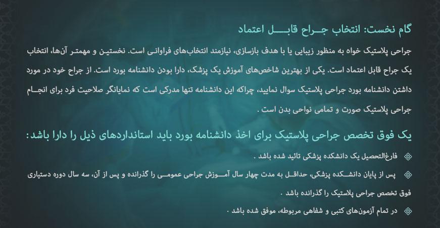 انجمن جراحان پلاستیک ایران